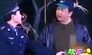 2005年巩汉林、黄宏经典小品《带着小偷见老婆》