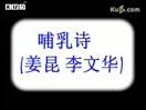 姜昆、李文华早期经典相声《哺乳诗》音频