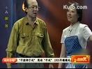 郭达、郭东临、马羚小经典品《阳台》