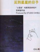 《种下星星的日子》彩色漫画版 宫崎骏好看的动画电影