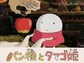 《酵母君与鸡蛋公主》 宫崎骏好看的动画电影2010年作品