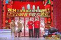 2014辽宁卫视春节联欢晚会相声《找年》 高晓攀 陈印泉 侯振鹏