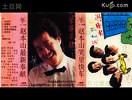 赵本山和老婆马丽娟最早的小品《来一刀》音频