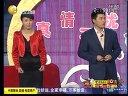 阎学晶\孙涛\邵文杰 2011年辽宁卫视春晚小品《真情不扰》