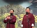 (2010.10.30 第二班相声大会)王自健、张伯鑫版相声《捉放曹》