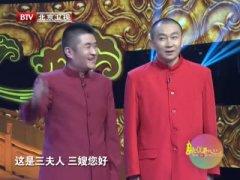2014北京卫视中秋晚会 苗阜、王声最新相声作品《中秋趣谈》