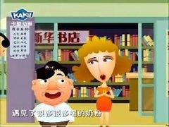 李金斗、陈涌泉动漫版相声《洋媳妇》