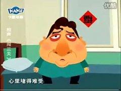 李金斗、陈涌泉动漫版相声《闯三关》