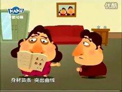 李金斗、陈涌泉动漫版相声《美人的风波》