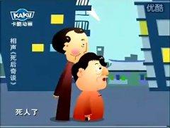李金斗、陈涌泉动漫版相声《死后奇谈》