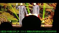 2014.10.1满腹经纶秀京城青曲社国庆专场 苗阜相声《星座漫谈》