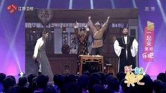 """《一起来笑吧》20141013期 """"最强天团""""穿越海贼王"""