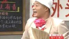 2009本山快乐营 赵四长调表演获得满堂彩《常贵的战争》