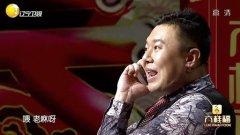 《组团儿上春晚2015》:巩汉林感慨盛赞男演员 20150112期