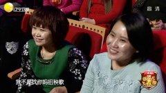 20150118组团儿上春晚 齐小彪、梁乃心最新小品《差哪了》