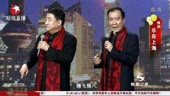 2015东方卫视春晚 姜昆、戴志诚相声《乐在上海》