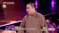 2015北京卫视春晚版 苗阜、王声最新相声《智取威虎山》