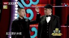 2015北京卫视春晚 曹云金、刘云天相声《送春联》
