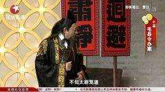 2015东方卫视春晚 潘长江、毛猛达小品《毛县令办案》