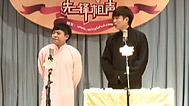 笑动2013:许玉龙、常艺博相声《大保镖》
