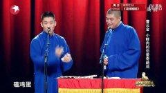 2015欢乐喜剧人 曹云金、刘云天最新相声《美丽人生》