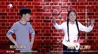 2015笑傲江湖 东北小夫妻不惜自毁形象上演爆笑二人转