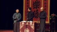 方清平、何云伟、李菁相声《新扒马褂》