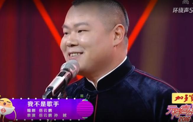 2016湖南卫视元宵晚会小品 岳云鹏孙越爆笑相声《我不是歌手》