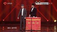 2016江苏卫视元宵小品 曹云金\刘云天相声全集《世界那么大》