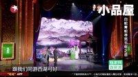 2016欢乐喜剧人开心麻花 王宁艾伦小品搞笑大全《白蛇前传》