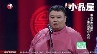 2016欢乐喜剧人 岳云鹏孙越\高峰相声全集《电台风云》