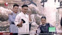 2016欢乐喜剧人小品 杨冰\文松\宋晓峰小品全集《道上的事》