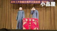 2016.3.19青曲社相声全国巡演铜川站 苗阜王声相声大全《翻拍》