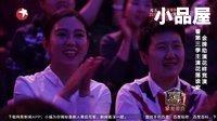 2016欢乐喜剧人 杨冰\郭麒麟\张小斐小品搞笑大全《助演大翻身》