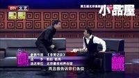 2015喜剧幽默大赛 郭亮\郭阳相声小品大全《非常访谈》