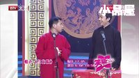 笑动2016 何云伟\李菁相声小品大全《乌龙院》