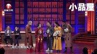 2016赵家班小品 丫蛋\田娃\程野