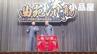 2016青曲社相声全国巡演武汉专场 苗阜\王声相声全集《纹身趣谈》