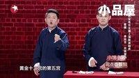 2016笑傲江湖 相声新势力卢鑫玉浩相声全集《时尚另类相声》