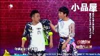 2016笑傲江湖 赵家班崔丹\周云鹏
