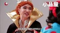 2016今夜百乐门 赵家班宋小宝小品搞笑大全《白雪公主外传》