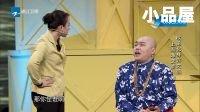2016喜剧总动员 欧弟\赵家班丫蛋