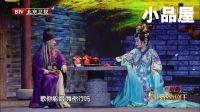 2016跨界喜剧王 李玉刚\赵家班杨树林(杨冰)小品全集《马嵬坡》
