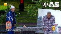 2017辽宁春晚小品大全 宋国锋\黄杨\郭冬临小品《老爸我爱你》
