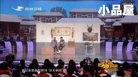 2017最新小品 刘程\董明珠\(赵四
