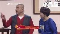 2017最新小品 赵家班王亮\李林\