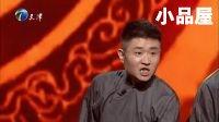 2017天津春晚小品大全 苗阜王声相声大全《凭什么》