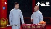 2017东方卫视春晚 德云社郎鹤炎\张鹤伦相声全集《一声吆喝》