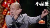 2017东方卫视春晚小品大全 方清平相声全集《我的节目》