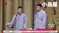 2017江苏卫视元宵晚会 刘云天\曹云金相声全集《生活大爆炸》